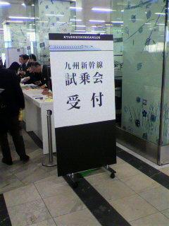 九州新幹線試乗会!